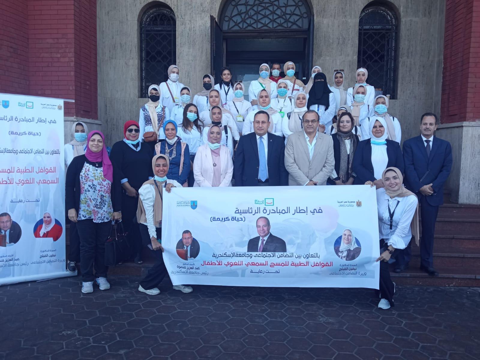 رئيس جامعة الاسكندرية يطلق قافلة طبية للمسح السمعى اللوى بالتعاون مع وزارة التضامن الاجتماعى