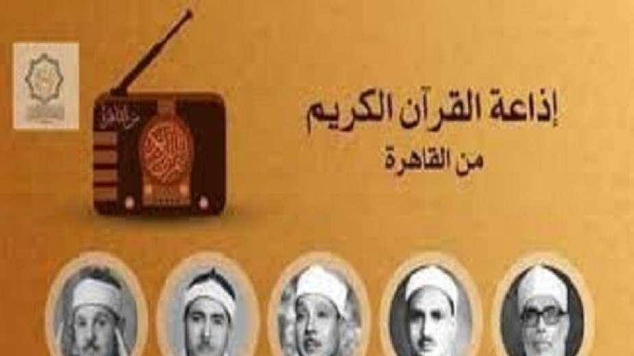 لوجو عن إذاعة القرآن