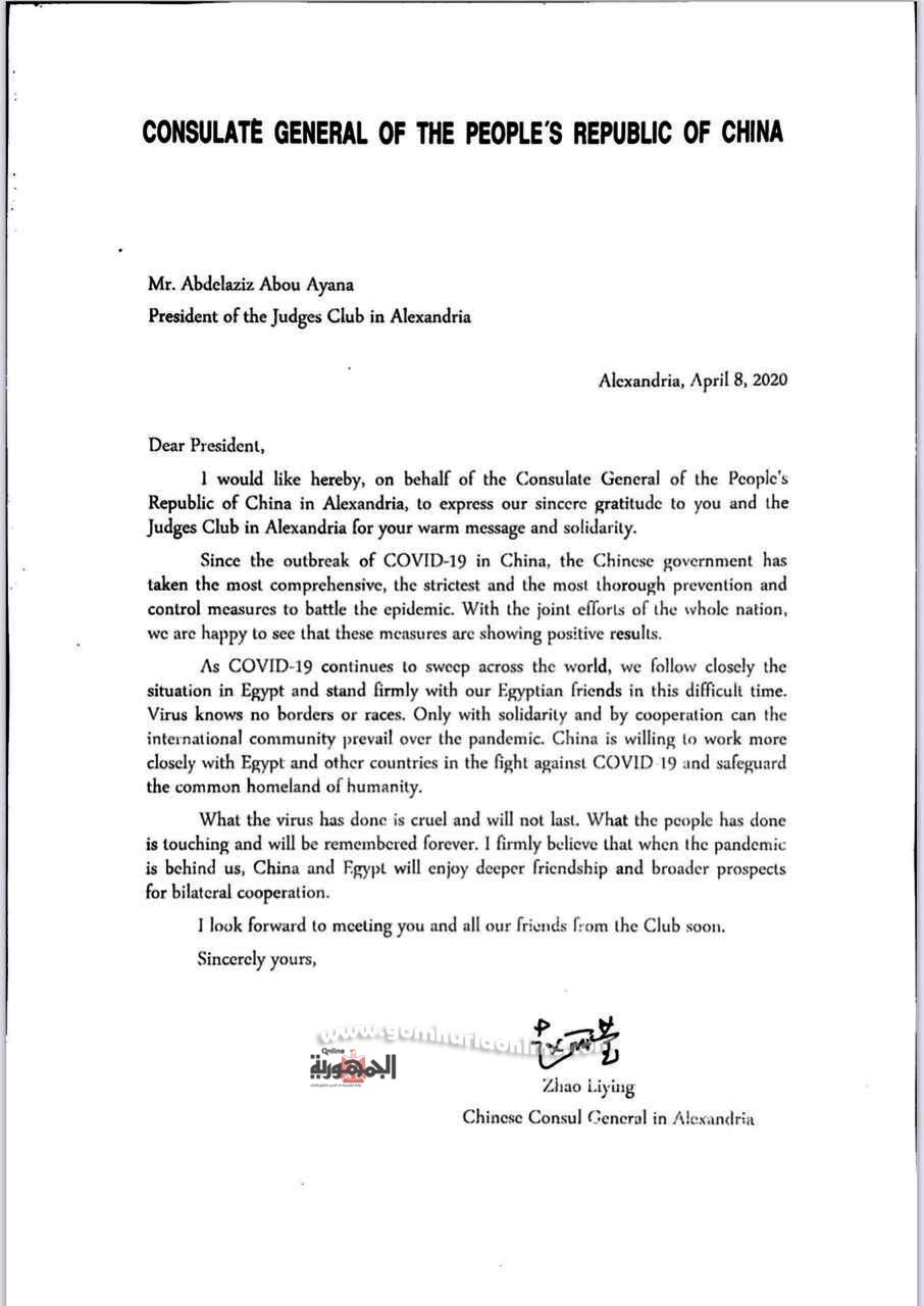 رسالة قنصل عام الصين لرئيس نادي قضاة الإسكندرية