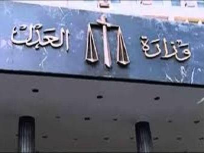 وزارة العدل   استمرار التشغيل الجزئي للمحاكم الابتدائية  15يوما أخرى