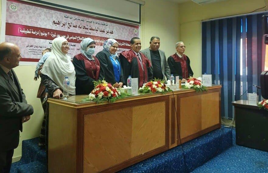 لجنة المناقشة