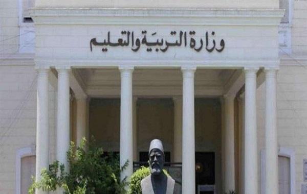 وزارة التربية والتعليم  التربية والتعليم  المدارس المصرية اليابانية