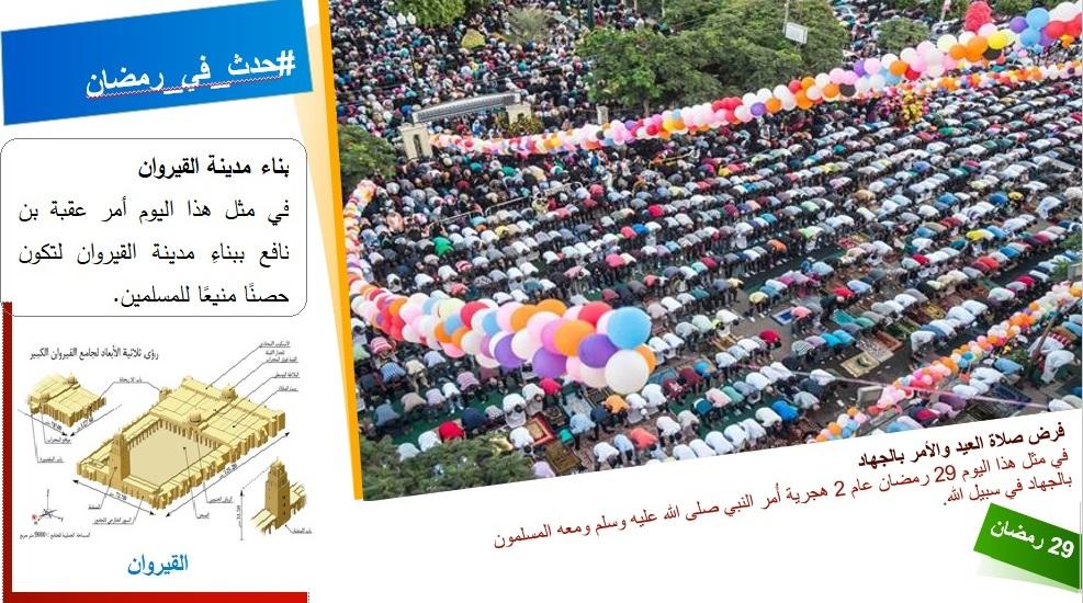 حدث في 29 رمضان .. فُرض صلاة العيد والجهاد وانتصار المسلمين على الفرس وبناء القيروان