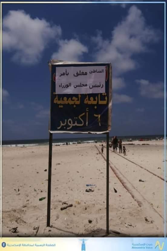 تحذير نزول الشاطئ