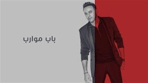 مصطفى قمر يطرح أغنية   باب موارب    فيديو
