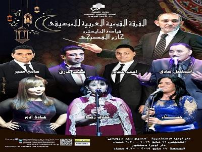 مختارات غنائية للفرقة القومية بأوبرا الاسكندرية 16 مايو المقبل