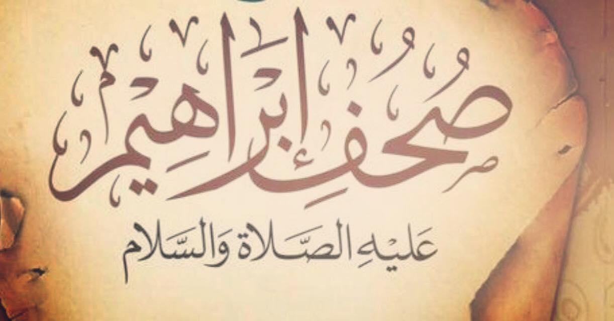 حدث في أول يوم رمضان .. نزول صحف إبراهيم وفتح مصر وحريق المسجد النبوي