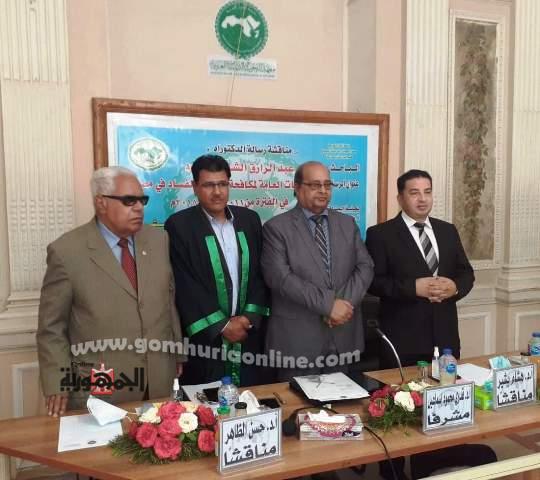 لجنة مناقشة الدكتوراه مع الباحث الشامى السنجرى