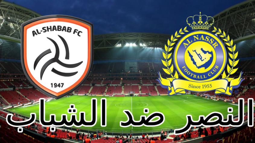 بث مباشر مباراة النصر والشباب