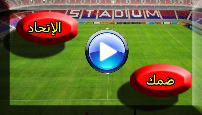 بث مباشر مباراة الاتحاد السعودي وضمك