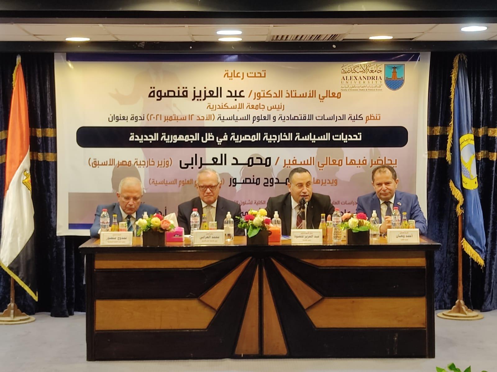 ندوة تحديات السياسة الخارجية المصرية فى ظل الجمهورية الجديدة