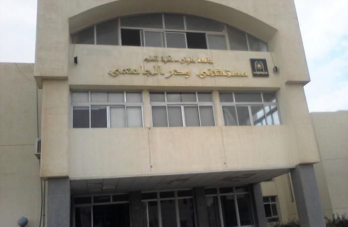 مستشفى بدر الجامعى