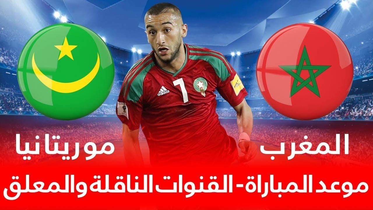 بث مباشر مباراة المغرب وموريتانيا