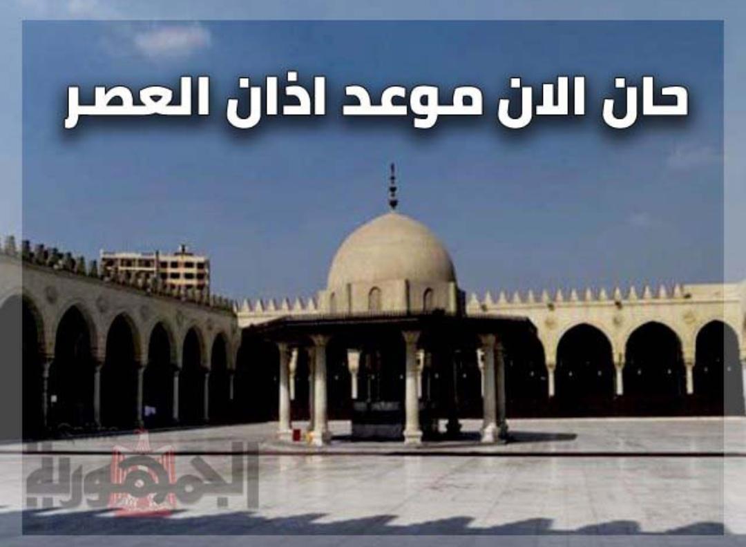 مجموعة صور لل موعد اذان العصر بتونس اليوم