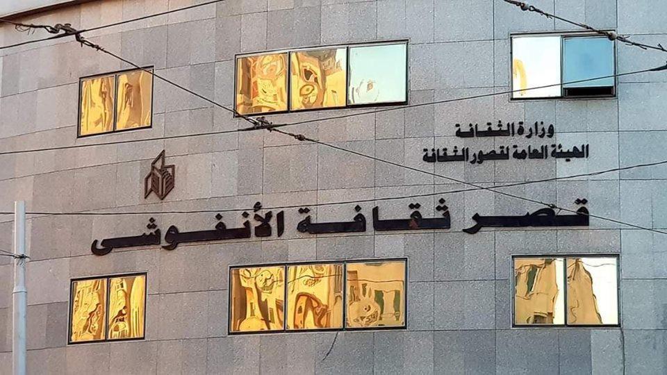 صوره قصر الثقافه