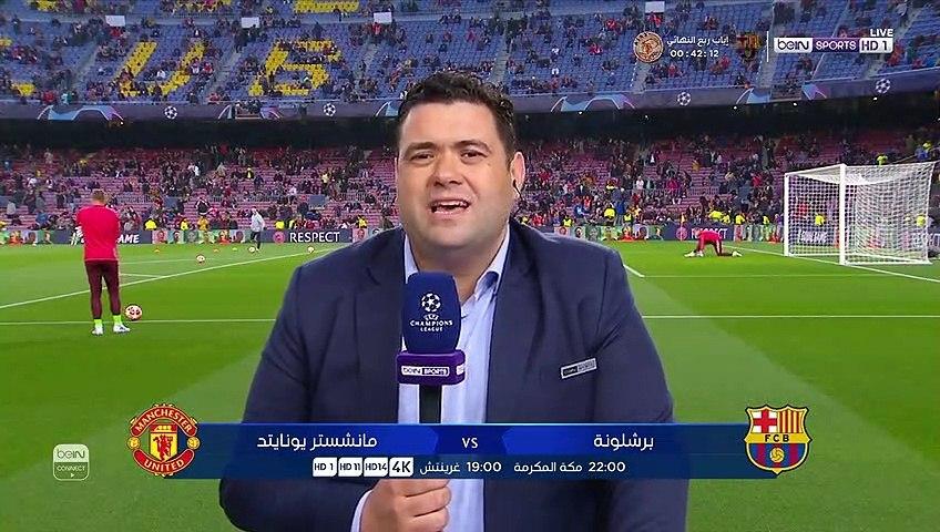 مباشر مشاهدة مباراة برشلونة ومانشستر يونايتد
