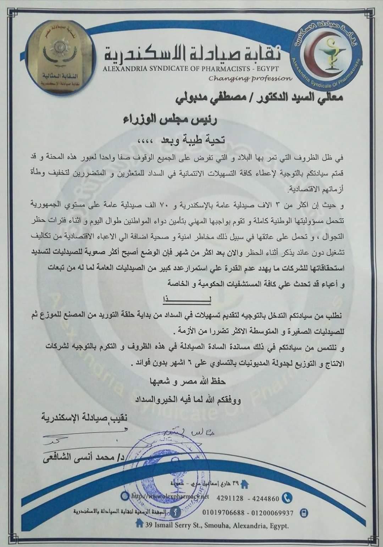 رسالة صيادلة الإسكندرية لرئيس الوزراء