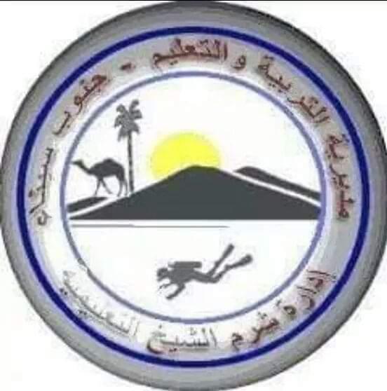 تعليم شرم الشيخ يعلن عن الاستعدادات للامتحانات الالكترونية للصف الاول الثانوي يوم 19 مايو