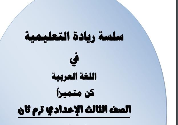 مراجعة اللغة العربية للاعدادية