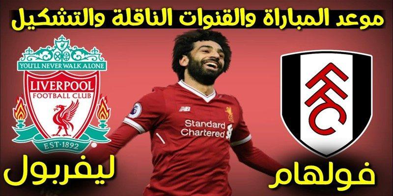 بث مباشر لمباراة ليفربول وفولهام اليوم الأحد 17-3-2019