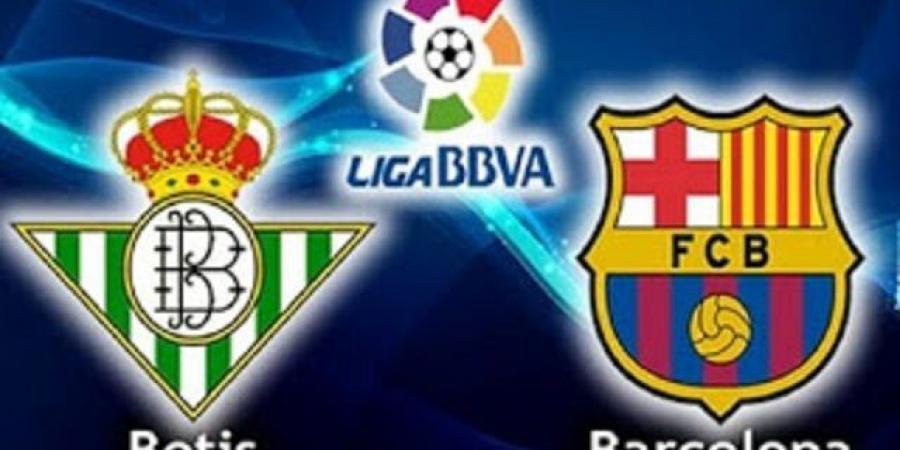 بث مباشر برشلونة وريال بيتيس دوري ابطال الاسبانى