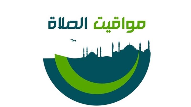 مواقيت الصلاة اليوم السبت 18-1-2020 في مصر