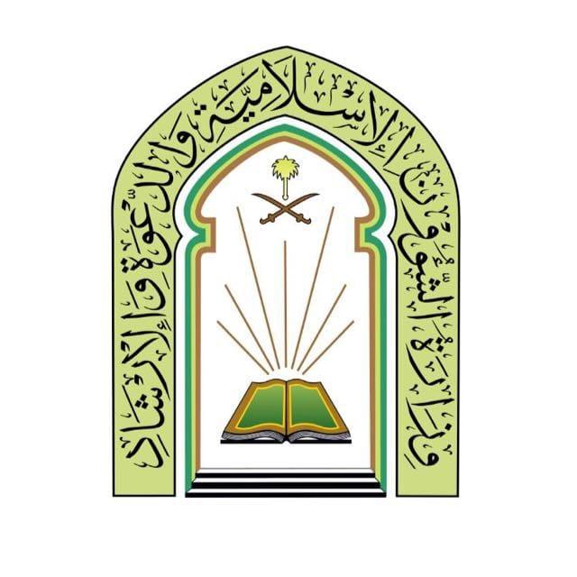 وزارة الدعوة السعودية