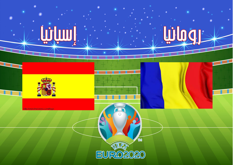 مباراة إسبانيا ورومانيا اليوم الاثنين  18 - 11  -2019