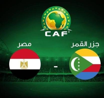 ايجي لايف | مباراة جزر القمر ومصر بث مباشر