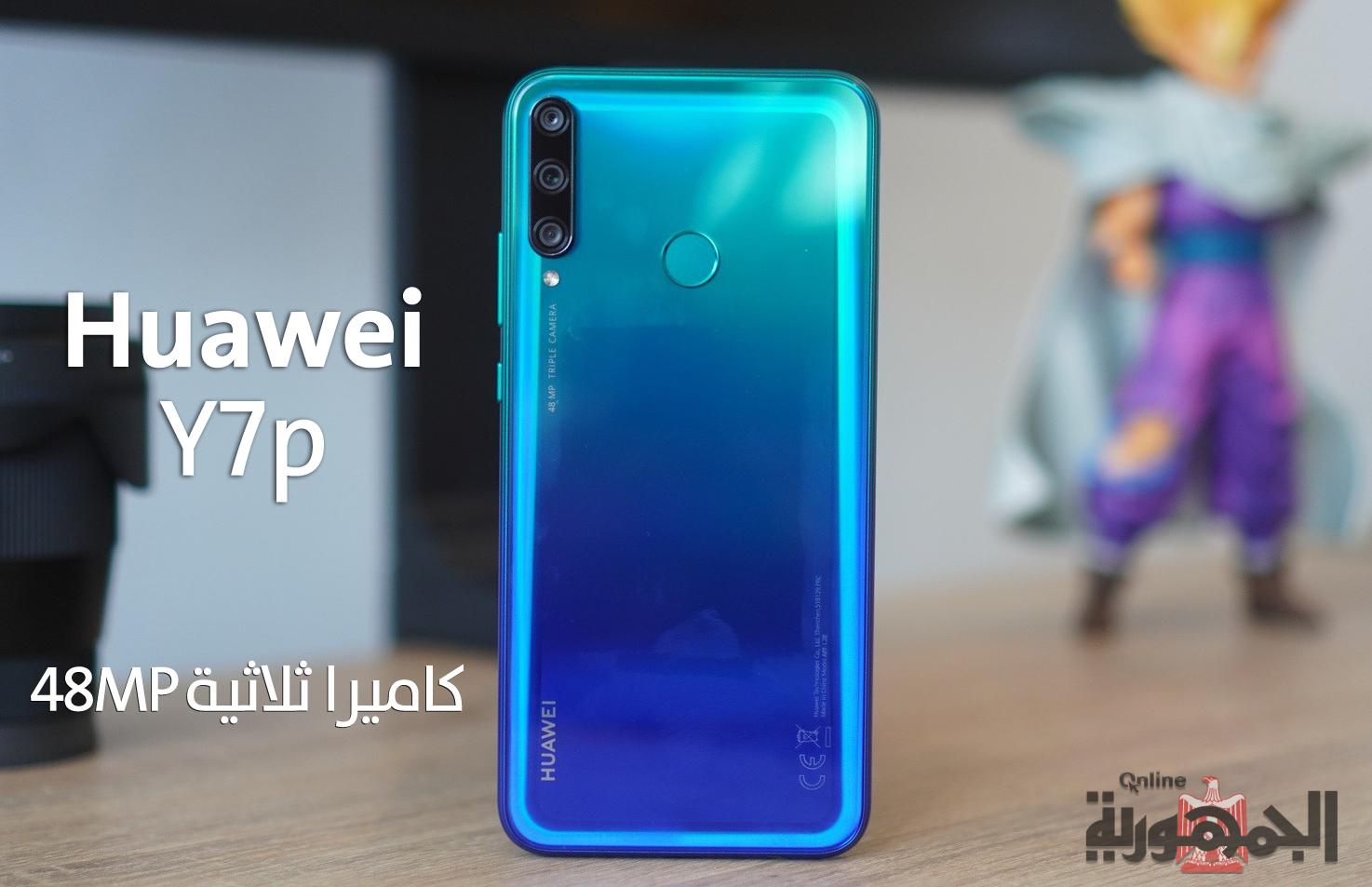 Huawei Y7p أول هاتف من هواوي بدون خدمات جوجل