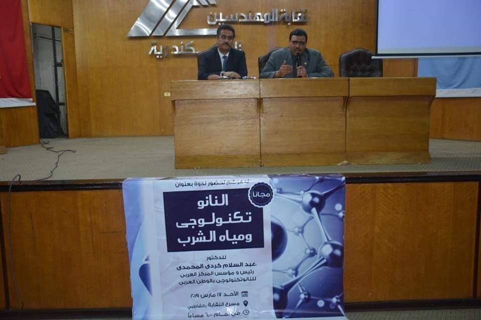 دكتور عبدالسلام كردى والمهندس كريم عزت