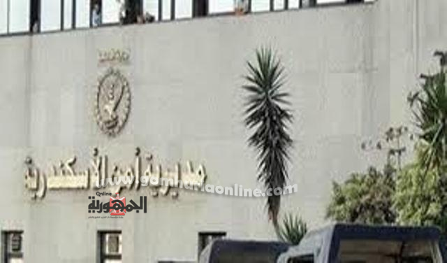 امن الاسكندرية