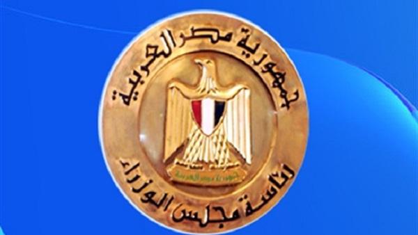 شعار مجلس الوزراء