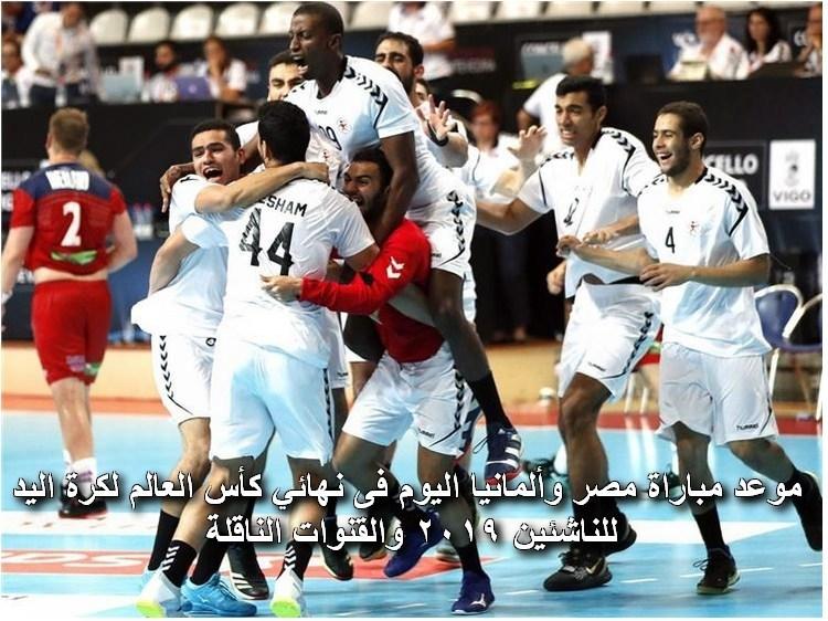 مشاهدة مباراة مصر والمانيا نهائي مونديال اليد للناشئين