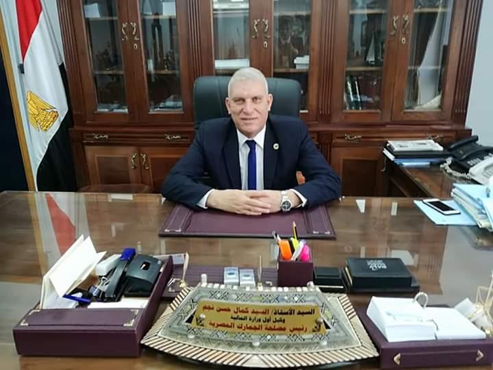 رئيس مصلحة الجمارك المصرية السيد كمال نجم