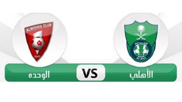 مباراة أهلي جدة والوحدة الدوري السعودي للمحترفين