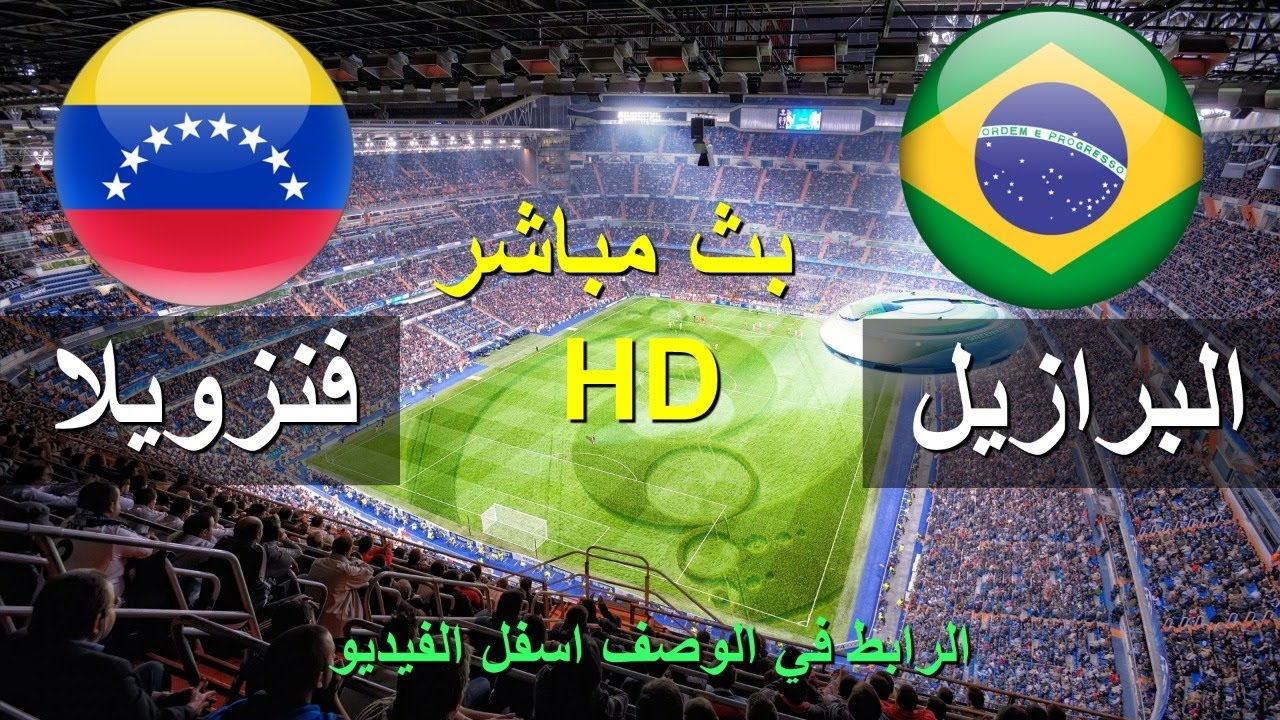 مشاهدة مباراة البرازيل وفنزويلا