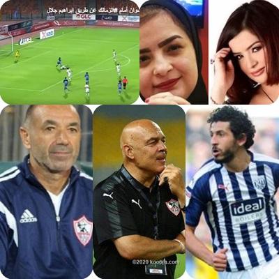 #داليا إبراهيم.. # جروس .. #أحمد كشرى.. # نتيجة مباراة الزمالك واسوان.. #إيفرتون.. # X6 ..