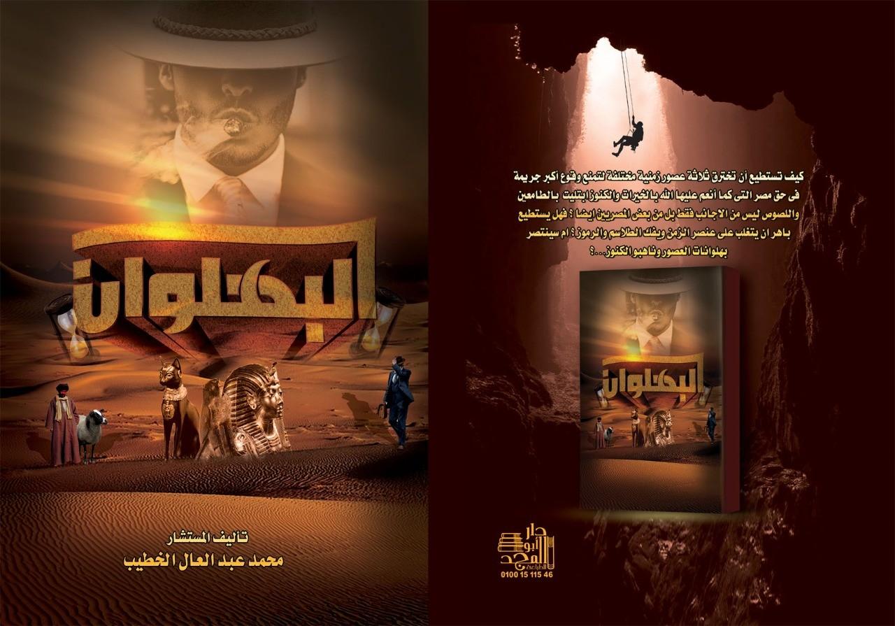 رواية البهلوان للمستشارمحمد عبد العال الخطيب