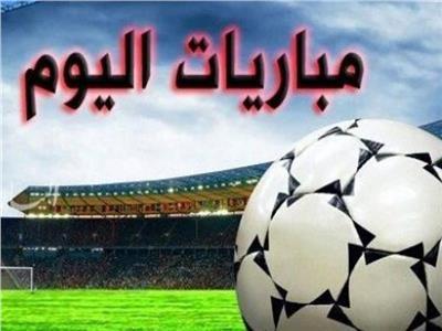 مواعيد مباريات اليوم الاثنين.. والقنوات الناقلة