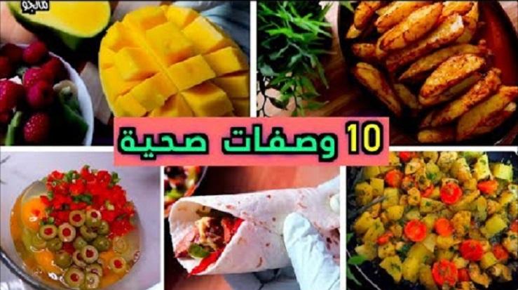 10 وجبات صحية لذيذة