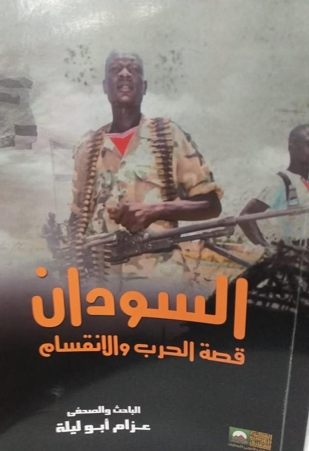السودان ..قصة الحرب والانقسام