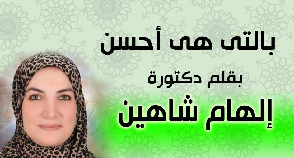 د الهام شاهين