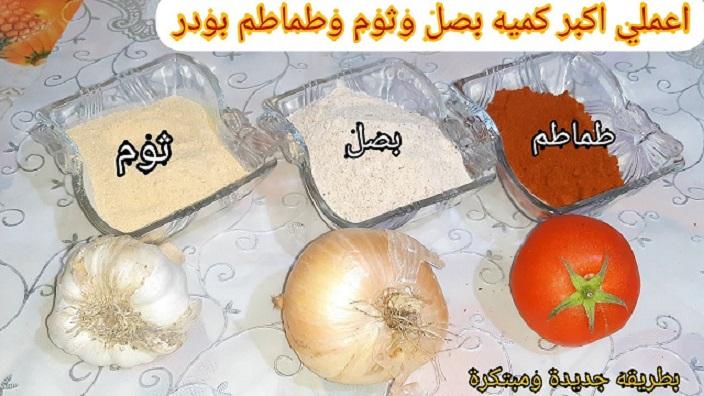 تجفيف الثوم والبصل والطماطم