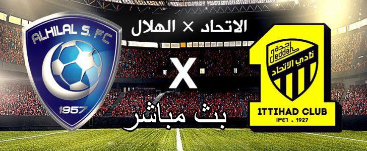 مباراة الهلال واتحاد جدة (كلاسيكو السعودية)
