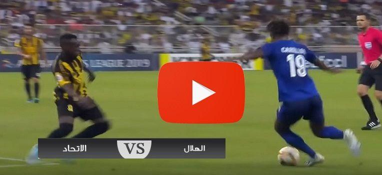 مشاهدة مباراة الهلال ضد الاتحاد