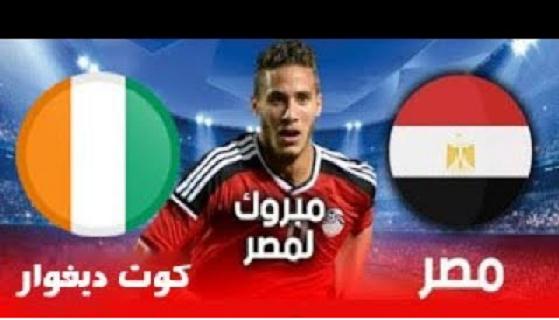 بث مباشر منتخب مصر الاوليمبى وكوت ديفوار