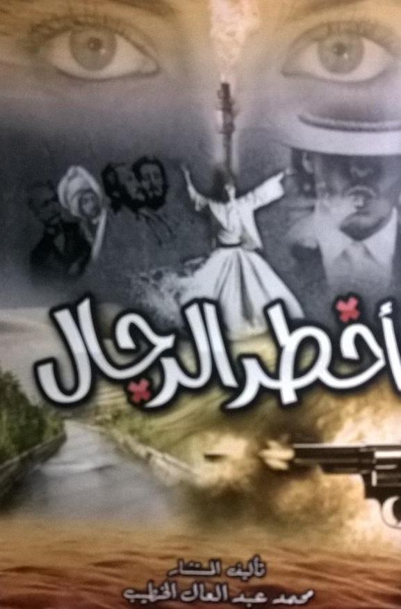 رواية اخطرالرجال للمستشارمحمد عبد العال الخطيب