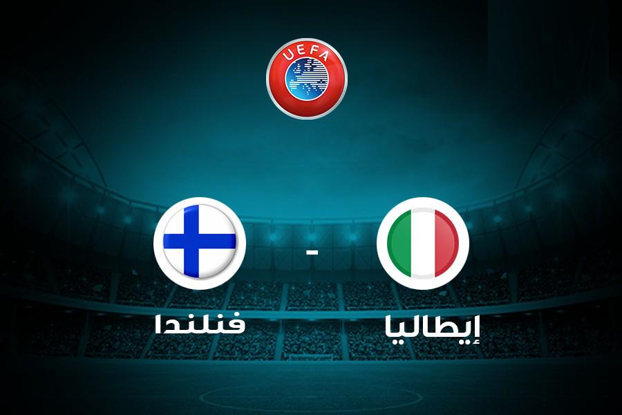 بث مباشر مباراة ايطاليا وفنلندا