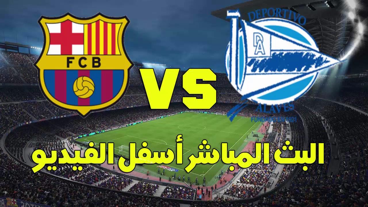 بث مباشر برشلونة وديبورتيفو ألافيس